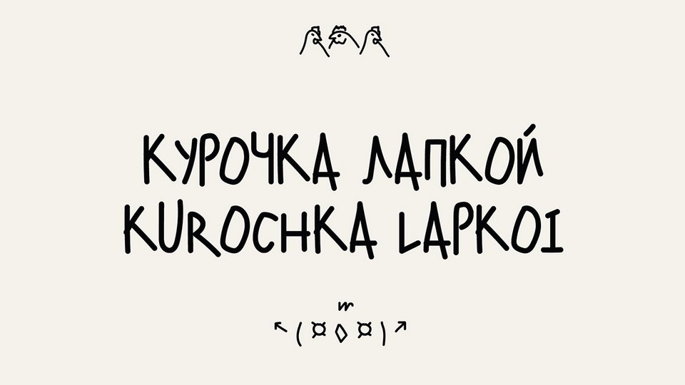 kurochka lapkoi free font