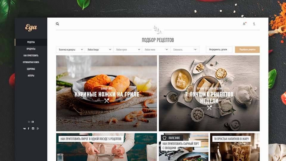 Recipes Web Template Free PSD