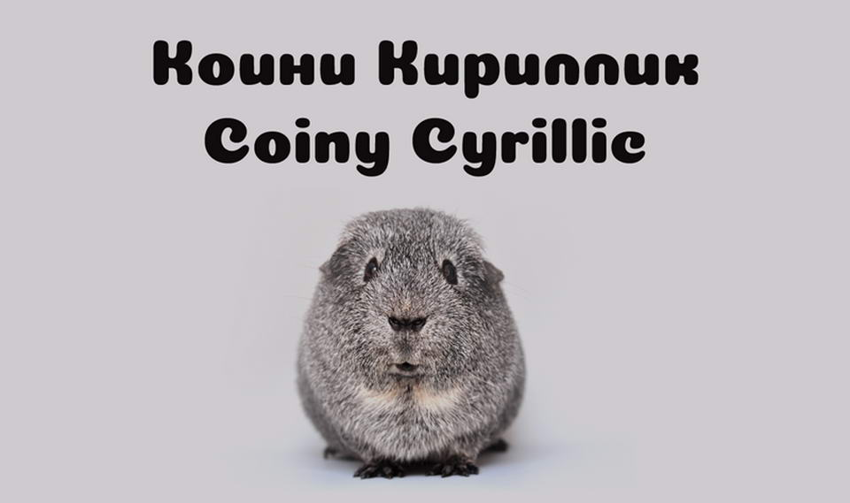 coinycyrillicfreefont