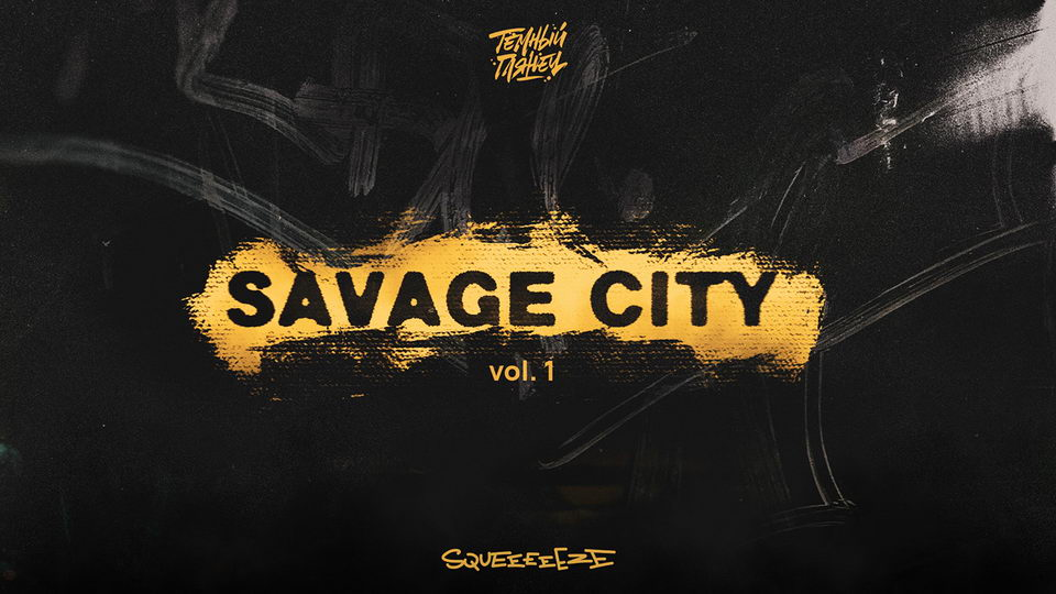 savage_city